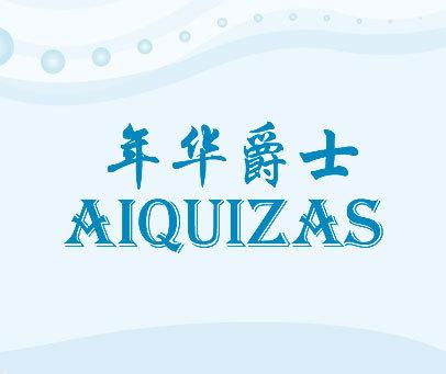 年华爵士 AIQUIZAS