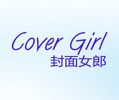封面女郎 COVER GIRL