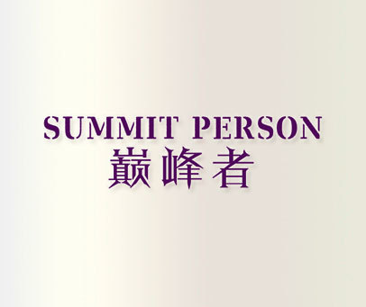 巅峰者 SUMMIT PERSON