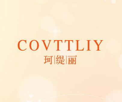 珂缇丽 COVTTLIY