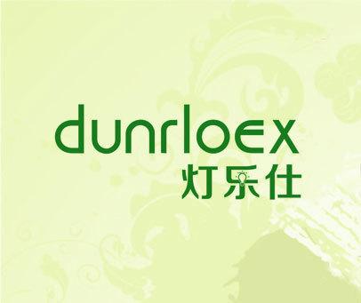 灯乐仕 DUNRLOEX