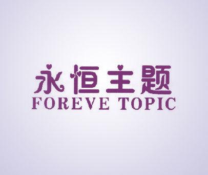 永恒主题 FOREVE TOPIC