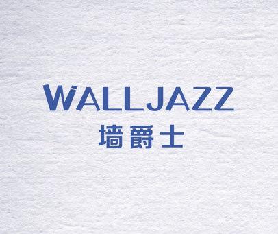 墙爵士 WALLJAZZ