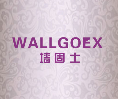 墙固士 WALLGOEX