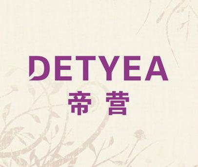 帝营 DETYEA