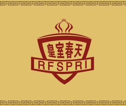 皇室春天 RFSPRI