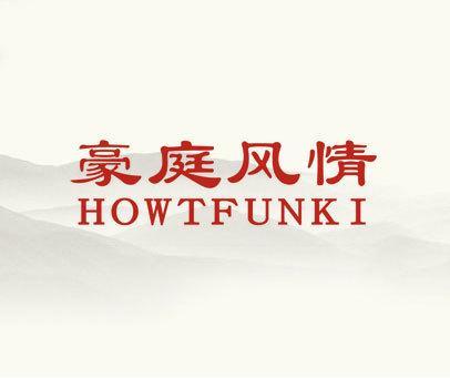 豪庭风情 HOWTFUNKI
