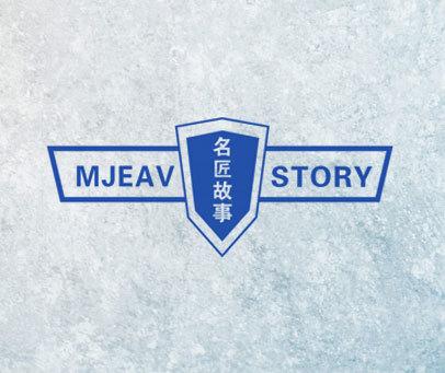 名匠故事  MJEAV STORY