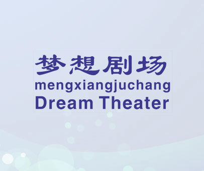 梦想剧场 DREAM THEATER