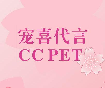 宠喜代言 CC PET