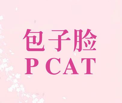 包子脸 P CAT