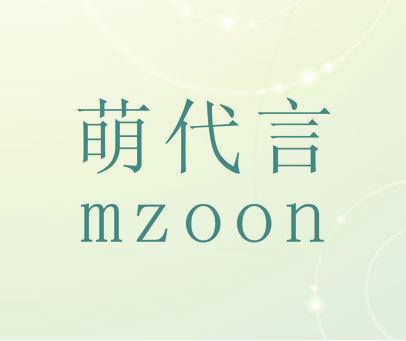 萌代言 MZOON