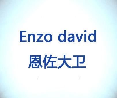 恩佐大卫 ENZO DAVID