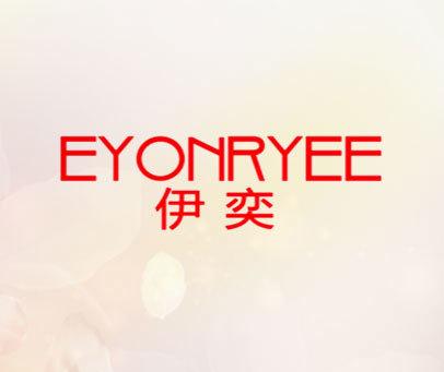伊奕 EYONRYEE