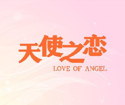 天使之恋 LOVE OF ANGEL