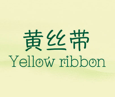 黄丝带 YELLOW RIBBON
