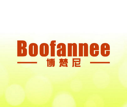 博梵尼 BOOFANNEE