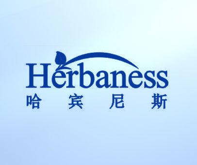哈宾尼斯 HERBANESS