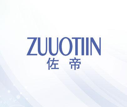 佐帝 ZUUOTIIN
