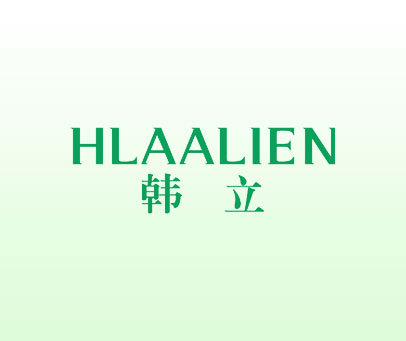 韩立 HLAALIEN