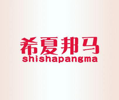 希夏邦马 SHISHAPANGMA