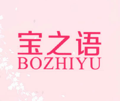 宝之语 BOZHIYU