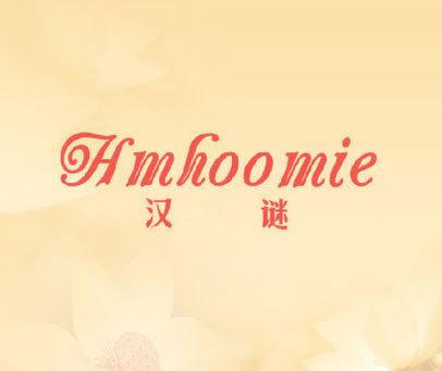 汉谜  HMHOOMIE
