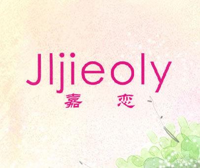 嘉恋 JIJIEOLY