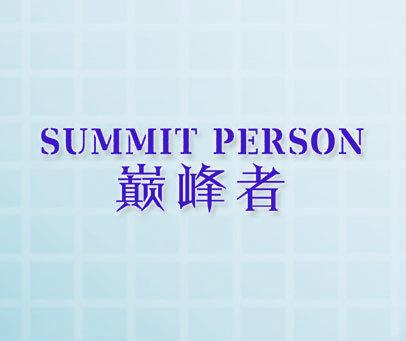 巅峰者 SUMMIT PERSON