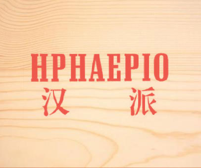 汉派 HPHAEPIO