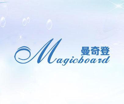 曼奇登 MAGICBOARD