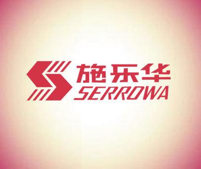 施乐华 SERROWA