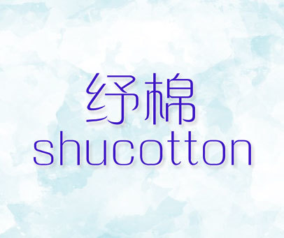 纾棉 SHUCOTTON