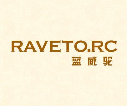 蓝威驼 RAVETO.RC
