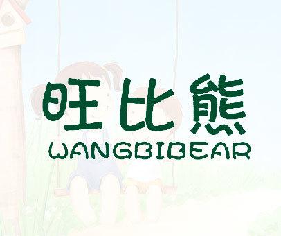 旺比熊 WANGBIBEAR