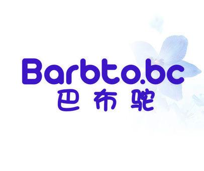 巴布驼 BARBTO.BC