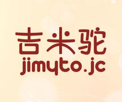 吉米驼 JIMYTO.JC