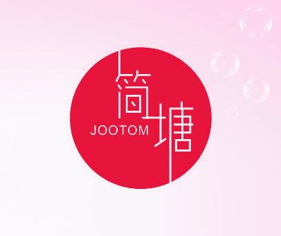 简塘 JOOTOM