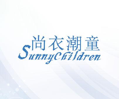 尚衣潮童 SUNNYCHILDREN