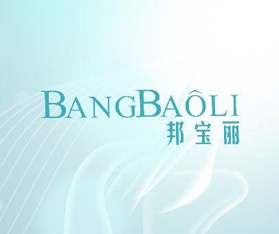 邦宝丽 BANG BAO LI