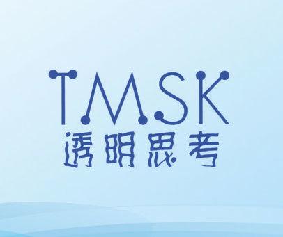 TMSK;透明思考
