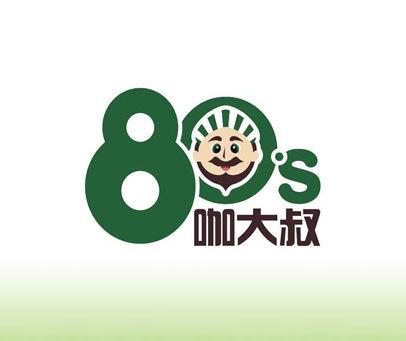 咖大叔 80 S
