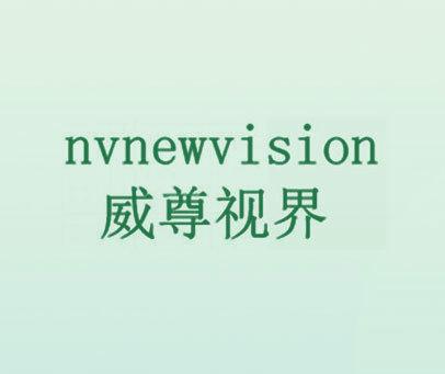 威尊视界 NVNEWVISION