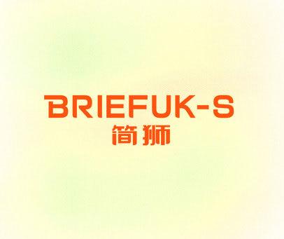 简狮 BRIEFUK-S
