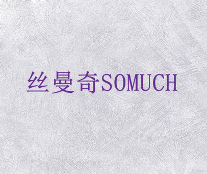 丝曼奇 SOMUCH