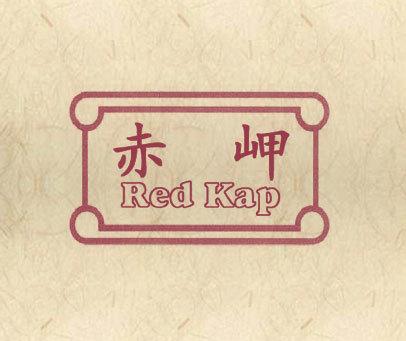 赤岬 RED KAP