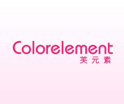 芙元素 COLORELEMENT