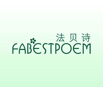 法贝诗 FABESTPOEM