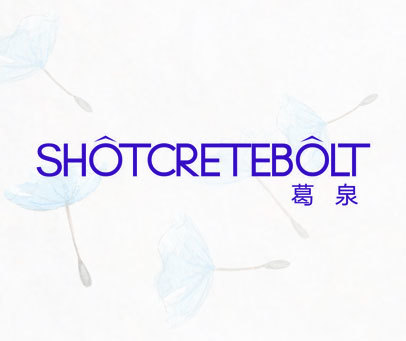葛泉 SHOTCRETEBOLT