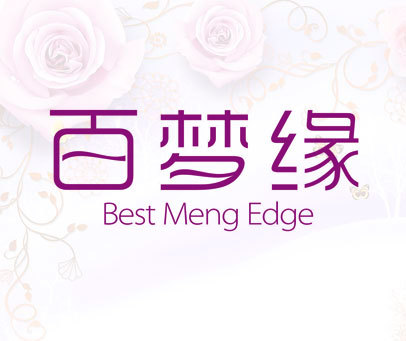 百梦缘 BEST MENG EDGE